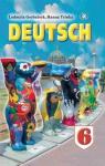 Учебник Німецька мова 6 клас Л.В. Горбач / Г.Ю. Трінька 2014