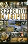 Учебник Всесвітня історія 10 клас Т.В. Ладиченко, С.О. Осмоловський (2010 рік)
