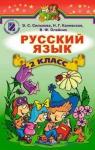 Учебник Русский язык 2 класс Э.С. Сильнова, Н.Г. Каневская, В.Ф. Олейник (2012 год)