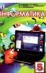 Учебник Інформатика 5 клас Н.В. Морзе / О.В. Барна / В.П. Вембер / О.Г. Кузьмінська 2013