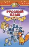 Учебник Русский язык 3 класс Е.И. Самонова, В.И. Стативка, Т.М. Полякова (2014 год)
