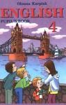 Учебник Англійська мова 4 клас О.Д. Карп'юк (2004 рік)