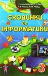 Учебник Інформатика 3 клас Г.В. Ломаковська, Г.О. Проценко, Й.Я. Ривкінд, Ф.М. Рівкінд (2013 рік)