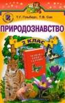 Учебник Природознавство 2 клас Т.Г. Гільберг, Т.В. Сак (2012 рік)