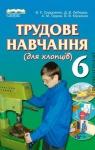 Учебник Трудове навчання 6 клас В.К. Сидоренко, Д.В. Лебедев, А.М. Гедзик (2014 рік) Для хлопців