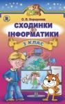 Учебник Інформатика 3 клас О.В. Коршунова (2014 рік)