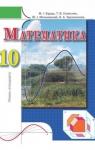 Учебник Математика 10 клас М.І. Бурда / Т.В. Колесник / Ю.І. Мальований / Н.А. Тарасенкова 2010