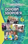 Учебник Основи здоров'я 6 клас Т.Є. Бойченко, І.П. Василашко, С.В. Василенко (2014 рік)