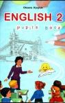 Учебник Англiйська мова 2 клас О.Д. Карп'юк 2012