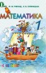 Учебник Математика 1 клас Ф.М. Рівкінд, Л.В. Оляницька (2012 рік)