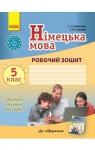 Учебник Німецька мова 5 клас С.І. Сотникова / Г.В. Гоголєва 2013 Робочий зошит