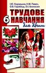 Учебник Трудове навчання 6 клас І.Ю. Ходзицька, Н.М. Павич, О.В. Горобець (2014 рік) Для дівчат
