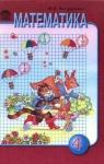 Учебник Математика 4 клас М.В. Богданович 2004