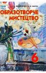 Учебник Образотворче мистецтво 6 клас О.В. Калініченко / Л.М. Масол 2014