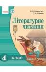 Учебник Літературне читання 4 клас М.В. Коченгіна, О.А. Коваль (2015 рік)
