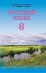 Учебник Русский язык 6 клас А.Н. Рудяков / Т.Я. Фролова 2014