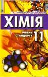 Учебник Хімія 11 клас Г.А. Лашевська, А.А. Лашевська (2011 рік)