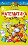 Учебник Математика 2 клас М.В. Богданович, Г.П. Лишенко (2012 рік)