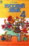 Учебник Русский язык 4 клас И.Ф. Гудзик 2004
