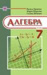Учебник Алгебра 7 клас В.Р. Кравчук, М.В. Підручна, Г.М. Янченко (2015 рік)