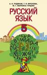 Учебник Русский язык 5 класс А.Н. Рудяков, Т.Я. Фролова, М.Г. Маркина-Гурджи (2013 год) Пятый год обучения