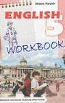 Учебник Англійська мова 5 клас О.Д. Карп'юк (2013 рік) Робочий зошит