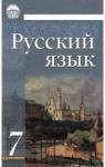 Учебник Русский язык 7 клас И.Ф. Гудзик / В.А. Корсаков / О.К. Сакович 2007