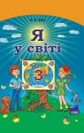 Учебник Я у світі 3 клас Н.М. Бібік (2013 рік)