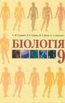 Учебник Біологія 9 клас С.В. Страшко / Л.Г. Горяна / В.Г. Білик / С.А. Ігнатенко 2009