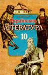 Учебник Українська література 10 клас П.П. Хропко (1998 рік)