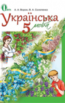 Учебник Українська мова 5 клас А.А. Ворон / В.А. Солопенко 2013