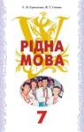Учебник Українська мова 7 клас С.Я. Єрмоленко / В.Т. Сичова 2007