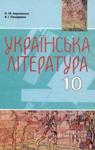 Учебник Українська література 10 клас О.М. Авраменко, В.І. Пахаренко (2010 рік)