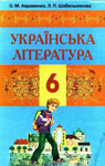 Учебник Українська література 6 клас О.М. Авраменко / Л.П. Шабельникова 2006