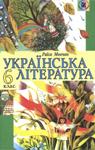 Учебник Українська література 6 клас Р.В. Мовчан (2006 рік)