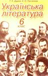 Учебник Українська література 6 клас Т.К. Дудіна, А.О. Панченков (2006 рік)
