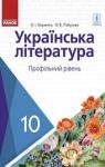 Учебник Українська література 10 клас О. І. Борзенко, О. В. Лобусова (2018 рік) Профільний рівень