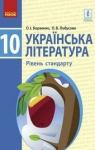 Учебник Українська література 10 клас О. І. Борзенко, О. В. Лобусова (2018 рік) Рівень стандарту