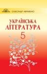 Учебник Українська література 5 клас О. М. Авраменко (2018 рік)