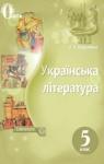 Учебник Українська література 5 клас Л. Т. Коваленко (2018 рік)