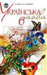 Учебник Українська мова 6 клас А.А. Ворон / В.А. Слопенко 2006