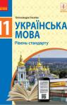 Учебник Українська мова 11 клас О. П. Глазова 2019