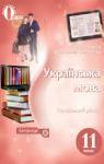 Учебник Українська мова 11 клас А. А. Ворон / В. А. Солопенко 2019