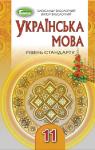 Учебник Українська мова 11 клас О. В. Заболотний / В. В. Заболотний  2019