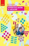 Учебник Українська мова та читання 2 клас І. О. Большакова, М. С. Пристінська (2019 рік) 1 частина
