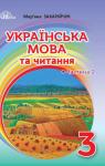 Учебник Українська мова 3 клас М. Д. Захарійчук (2020 рік)