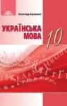 Учебник Українська мова 10 клас О. М. Авраменко 2018
