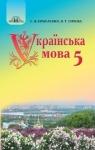 Учебник Українська мова 5 клас С. Я. Єрмоленко / В. Т. Сичова 2018