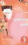 Учебник Українська мова 5 клас О. П. Глазова 2018