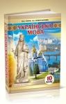 Учебник Українська мова 10 клас Н. Б. Голуб / В. І. Новосьолова 2018